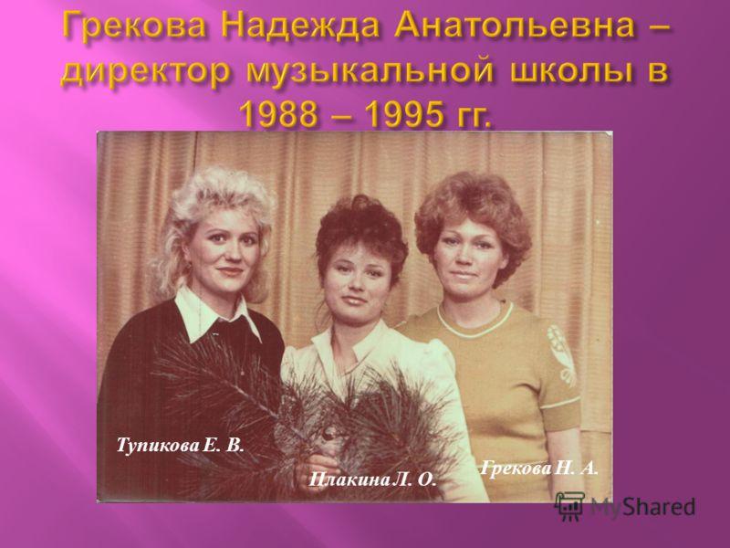 Тупикова Е. В. Плакина Л. О. Грекова Н. А.