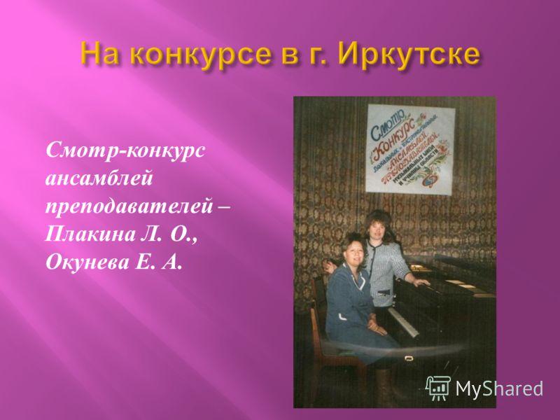 Смотр - конкурс ансамблей преподавателей – Плакина Л. О., Окунева Е. А.