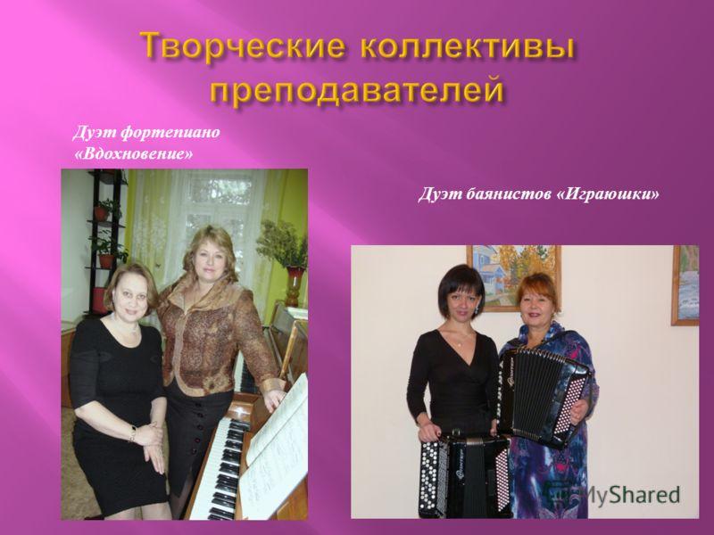 Дуэт фортепиано « Вдохновение » Дуэт баянистов « Играюшки »