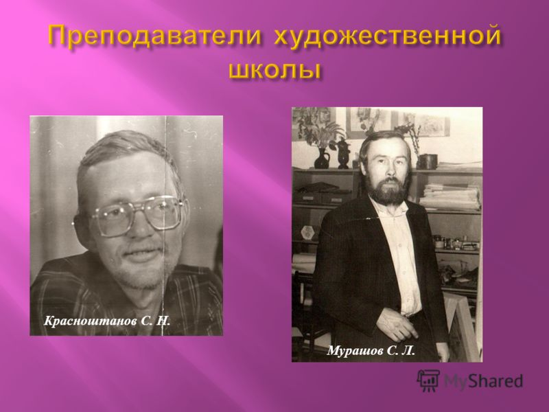 Красноштанов С. Н. Мурашов С. Л.