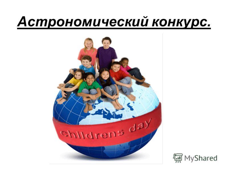 Астрономический конкурс.