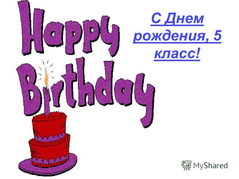 С Днем рождения, 5 класс!
