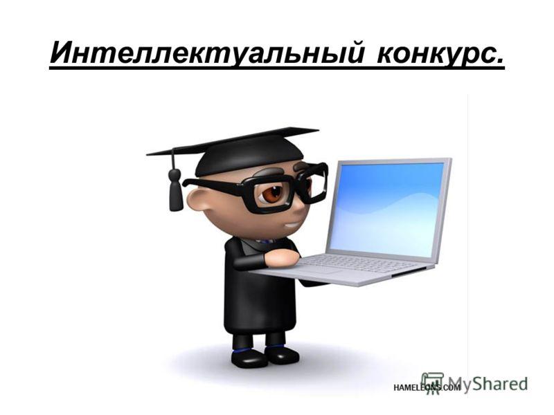 Интеллектуальный конкурс.