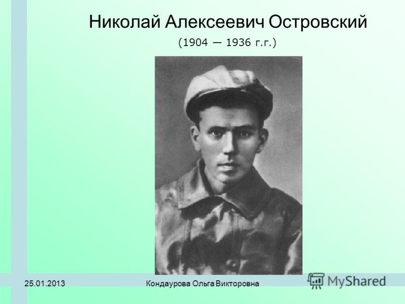 Николай Алексеевич Островский (1904 1936 г.г.) 25.01.2013Кондаурова Ольга Викторовна