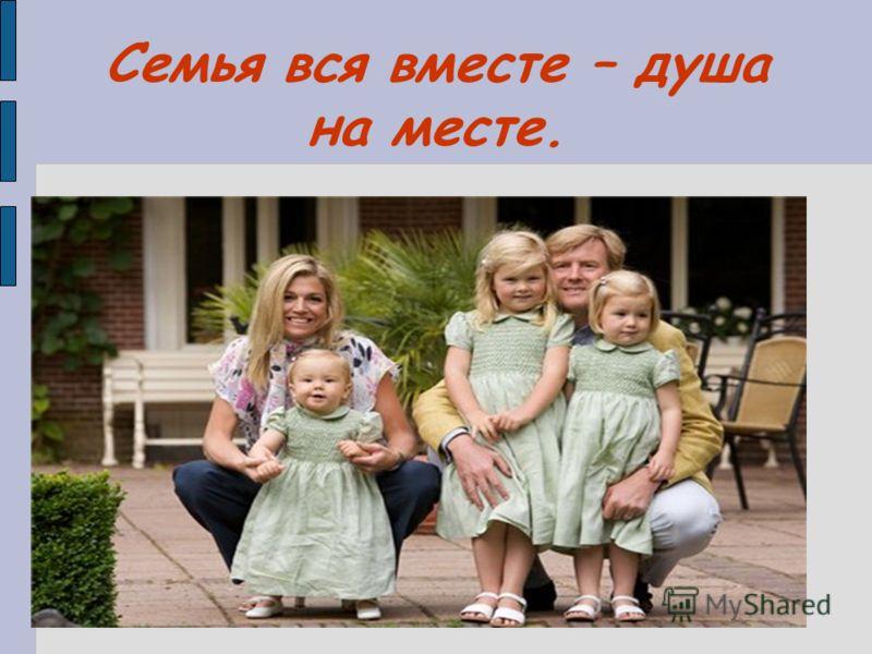 Девиз нашей семьи: Мама, Папа, Аня, Я, Муся, рыбки -вот и вся наша семья, много в ней улыбки. Ливилун Вика Наша семья состоит из четырёх человек: папа, мама, Саша, я. Мы верим в православие. У нас есть уголок веры. В этом уголке есть Библия и висят и