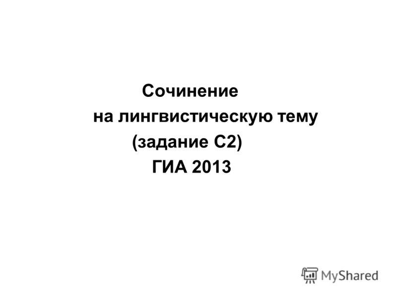 Сочинение на лингвистическую тему (задание С2) ГИА 2013