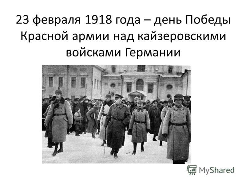 23 февраля 1918 года – день Победы Красной армии над кайзеровскими войсками Германии