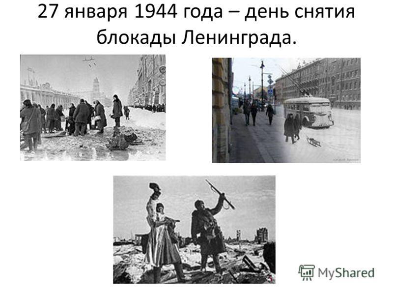 27 января 1944 года – день снятия блокады Ленинграда.