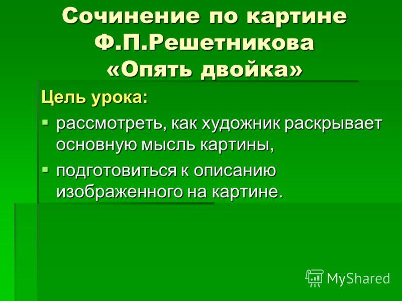 Сочинение по картине Ф.П.Решетникова ...: www.myshared.ru/slide/270364