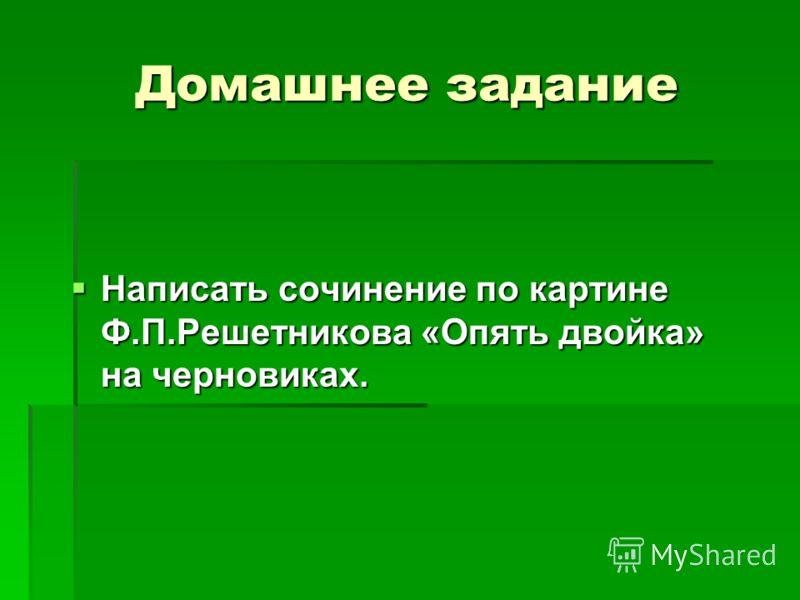 задание Написать сочинение по картине ...: www.myshared.ru/slide/270364