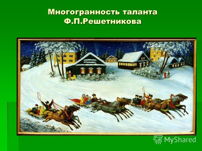 Многогранность таланта Ф.П.Решетникова