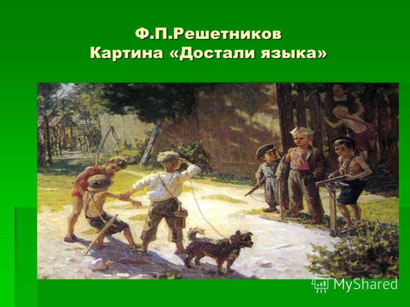 Ф.П.Решетников Картина «Достали языка»