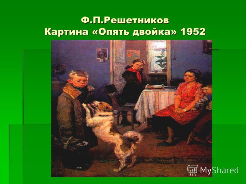 Ф.П.Решетников Картина «Опять двойка» 1952