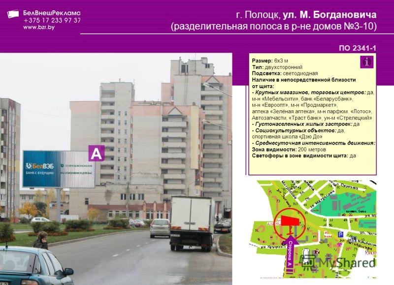 Размер: 6x3 м Тип: двухсторонний Подсветка: светодиодная Наличие в непосредственной близости от щита: - Крупных магазинов, торговых центров: да, м-н «Мебельсити», банк «Беларусбанк», м-н «Евроопт», м-н «Продмаркет», аптека «Зелёная аптека», м-н парфю