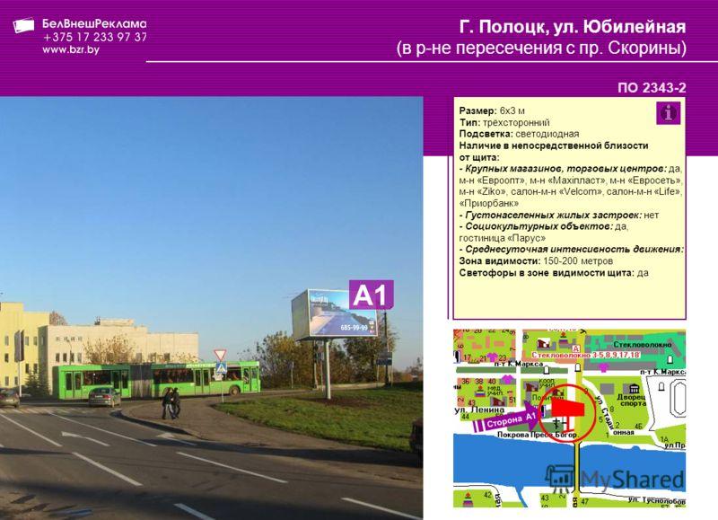 Размер: 6x3 м Тип: трёхсторонний Подсветка: светодиодная Наличие в непосредственной близости от щита: - Крупных магазинов, торговых центров: да, м-н «Евроопт», м-н «Maxiпласт», м-н «Евросеть», м-н «Ziko», салон-м-н «Velcom», салон-м-н «Life», «Приорб