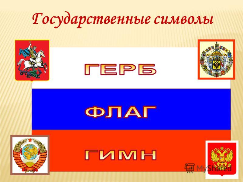 24.02.2013 Государственные символы