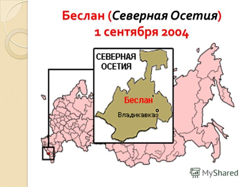 Беслан ( Северная Осетия ) 1 сентября 2004