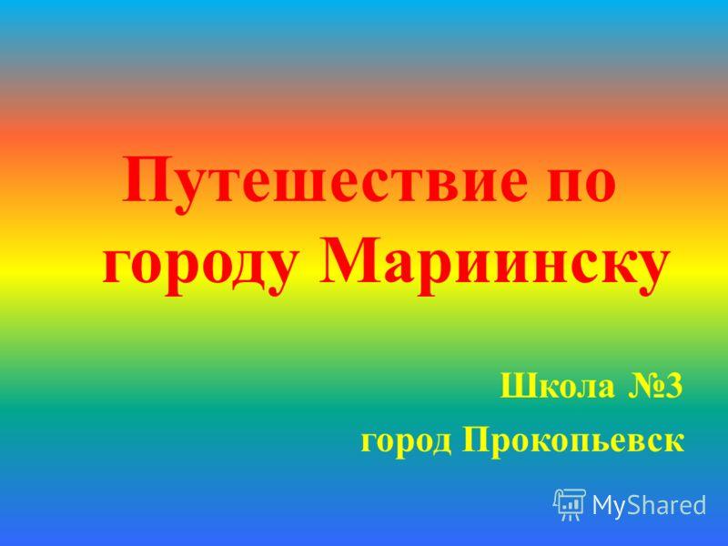 Путешествие по городу Мариинску Школа 3 город Прокопьевск