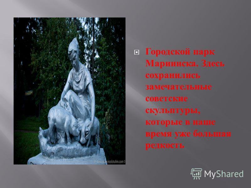 Городской парк Мариинска. Здесь сохранились замечательные советские скульптуры, которые в наше время уже большая редкость