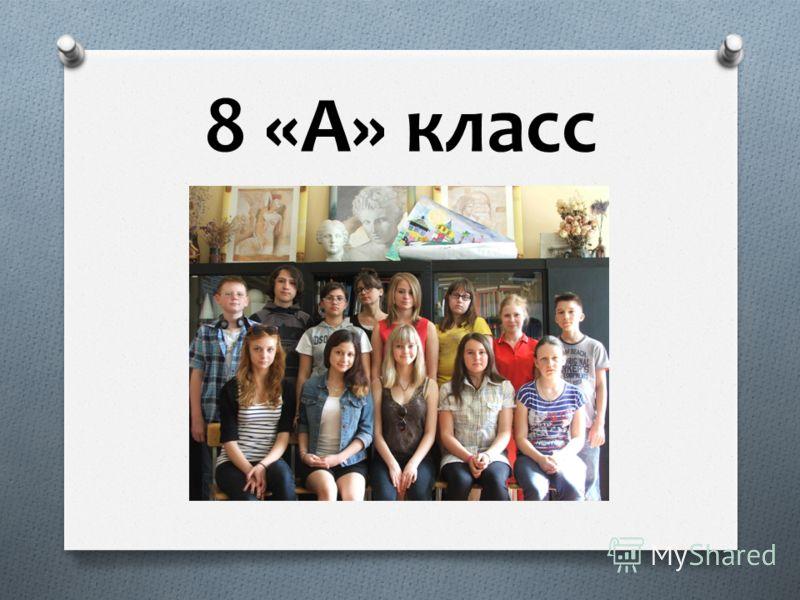 8 «А» класс