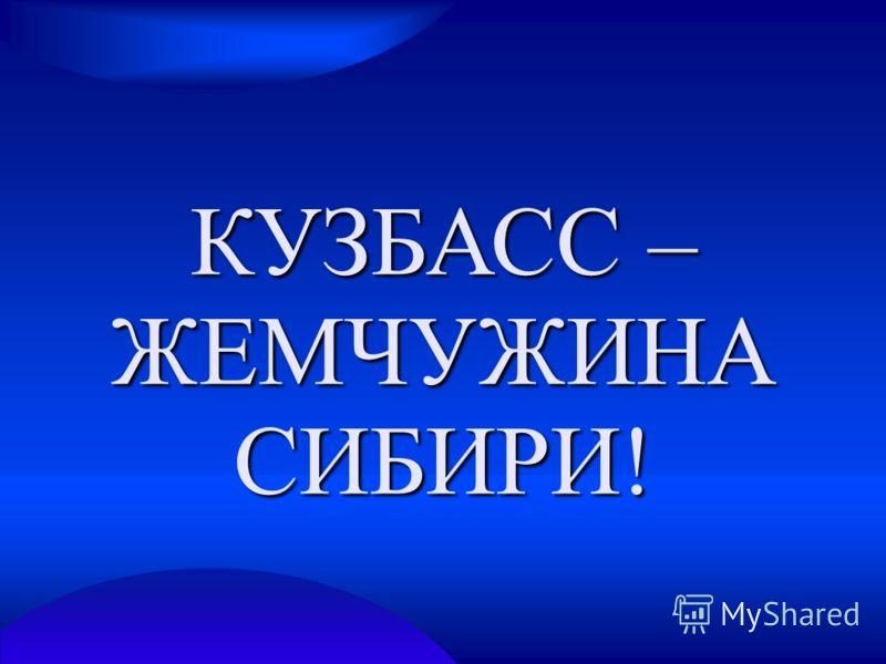 КУЗБАСС – ЖЕМЧУЖИНА СИБИРИ!