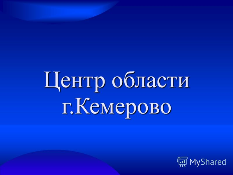 Центр области г.Кемерово