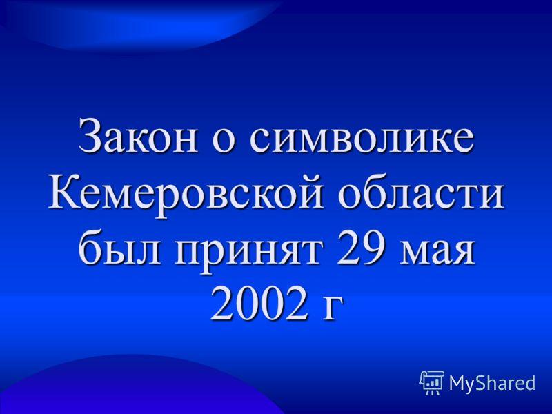 Закон о символике Кемеровской области был принят 29 мая 2002 г