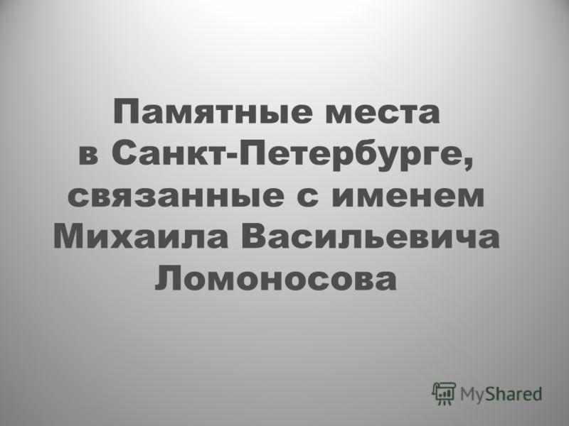 Памятные места в Санкт-Петербурге, связанные с именем Михаила Васильевича Ломоносова