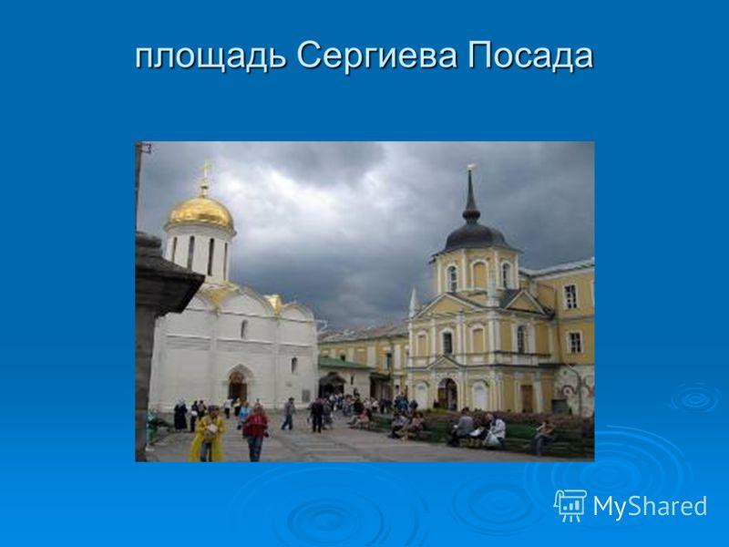 площадь Сергиева Посада