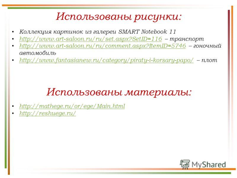 Использованы рисунки: Коллекция картинок из галереи SMART Notebook 11 http://www.art-saloon.ru/ru/set.aspx?SetID=116 – транспорт http://www.art-saloon.ru/ru/set.aspx?SetID=116 http://www.art-saloon.ru/ru/comment.aspx?ItemID=5746 – гоночный автомобиль