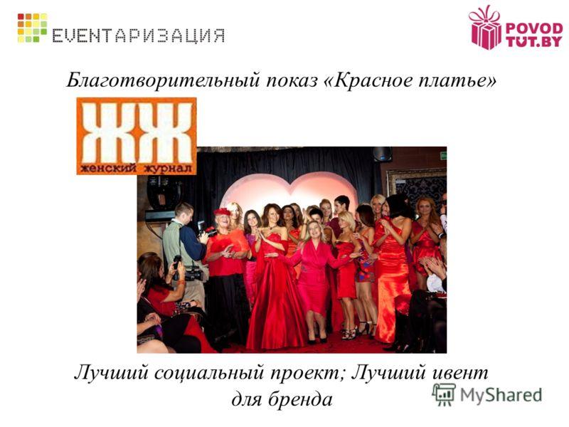 Благотворительный показ «Красное платье» Лучший социальный проект; Лучший ивент для бренда