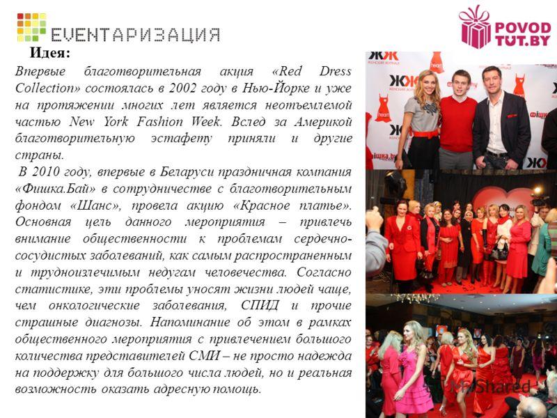 Идея: Впервые благотворительная акция «Red Dress Collection» состоялась в 2002 году в Нью-Йорке и уже на протяжении многих лет является неотъемлемой частью New York Fashion Week. Вслед за Америкой благотворительную эстафету приняли и другие страны. В