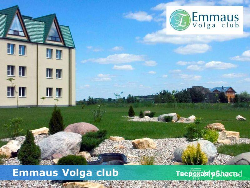 Еmmaus Volga club Тверская область