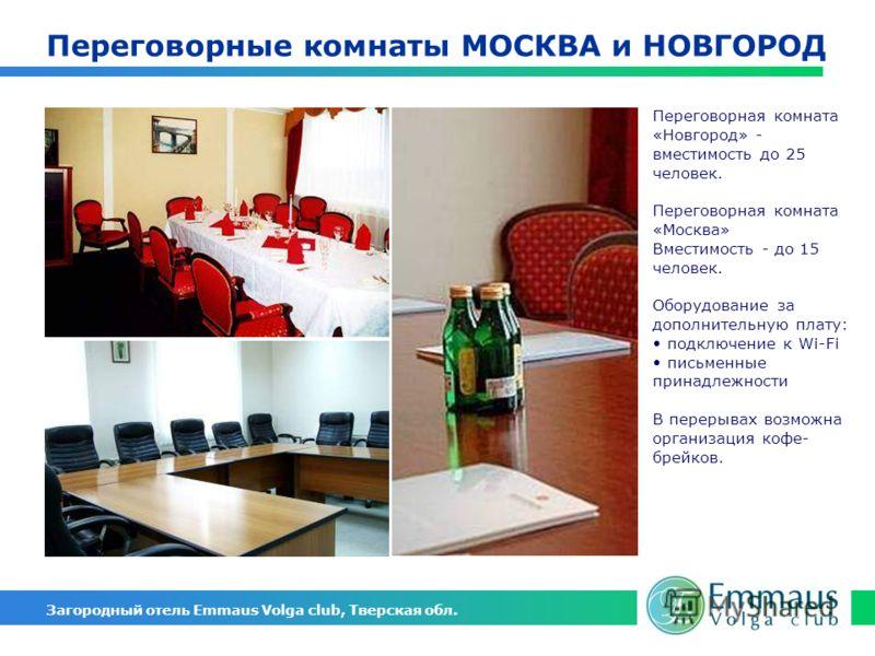 Переговорная комната «Новгород» - вместимость до 25 человек. Переговорная комната «Москва» Вместимость - до 15 человек. Оборудование за дополнительную плату: подключение к Wi-Fi письменные принадлежности В перерывах возможна организация кофе- брейков