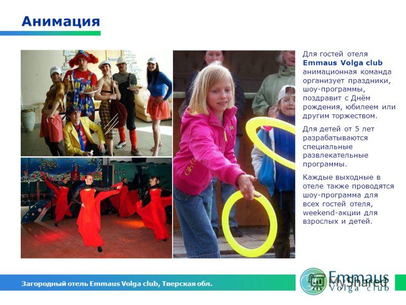 Для гостей отеля Emmaus Volga club анимационная команда организует праздники, шоу-программы, поздравит с Днём рождения, юбилеем или другим торжеством. Для детей от 5 лет разрабатываются специальные развлекательные программы. Каждые выходные в отеле т