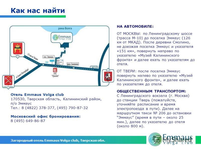 Как нас найти НА АВТОМОБИЛЕ: ОТ МОСКВЫ: по Ленинградскому шоссе (трасса М-10) до поселка Эммаус (126 км от МКАД). После деревни Смолино, не доезжая поселка Эммаус и указателя «151 км», повернуть направо по указателю «Музей Калининского фронта» и дале