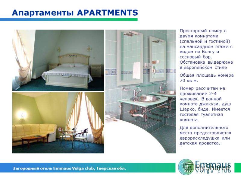 Просторный номер с двумя комнатами (спальной и гостиной) на мансардном этаже с видом на Волгу и сосновый бор. Обстановка выдержана в европейском стиле Общая площадь номера 70 кв м. Номер рассчитан на проживание 2-4 человек. В ванной комнате джакузи,