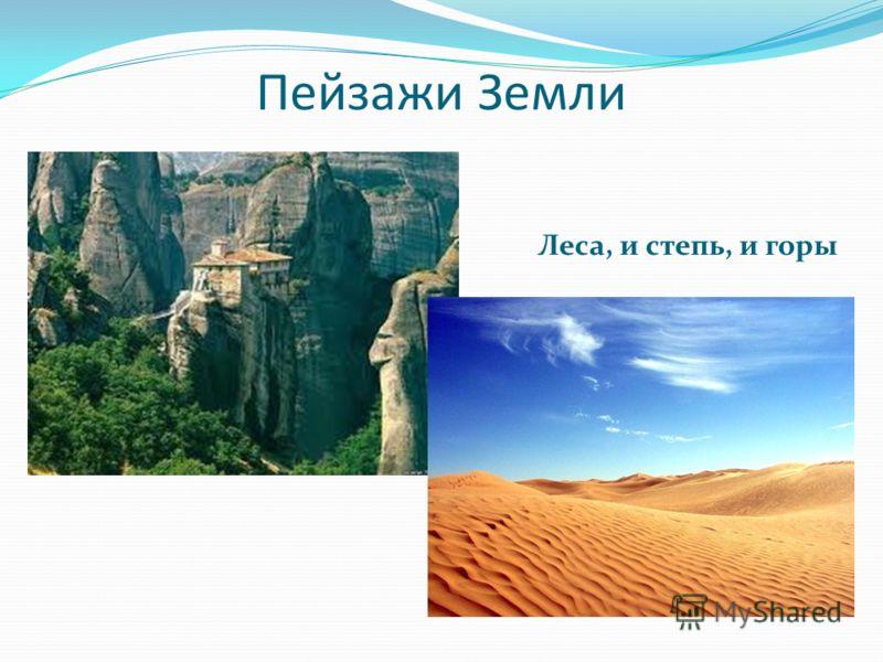 Пейзажи Земли Леса, и степь, и горы