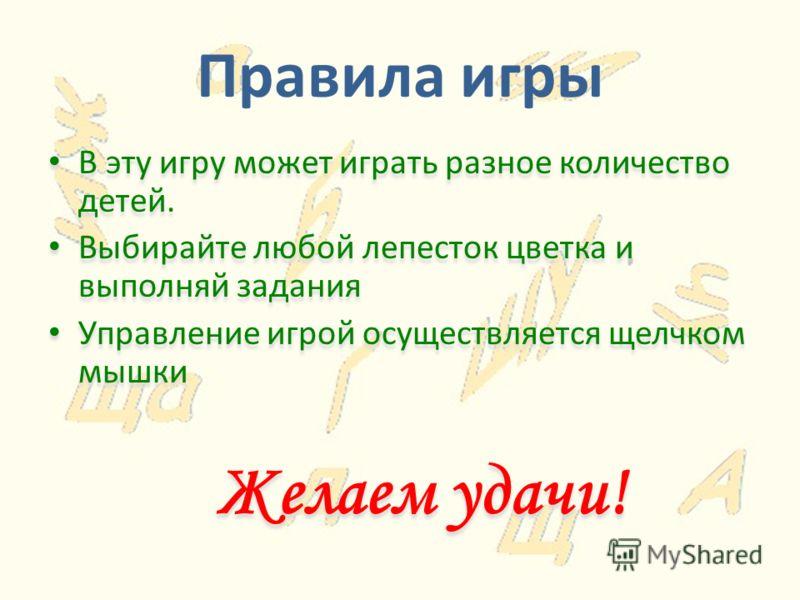 Игра «Чудеса русского языка»