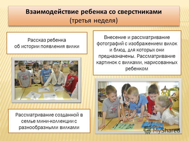 Рассматривание созданной в семье мини-коллекции с разнообразными вилками Внесение и рассматривание фотографий с изображением вилок и блюд, для которых они предназначены. Рассматривание картинок с вилками, нарисованных ребенком Рассказ ребенка об исто