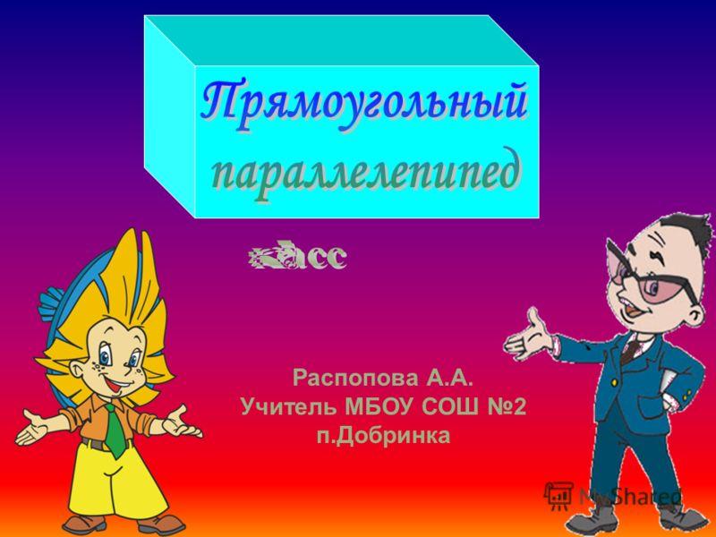 Распопова А.А. Учитель МБОУ СОШ 2 п.Добринка