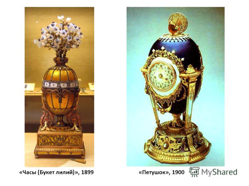 «Часы (Букет лилий)», 1899«Петушок», 1900