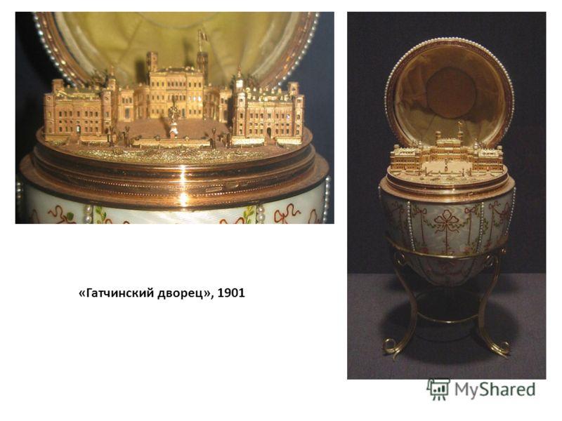 «Гатчинский дворец», 1901
