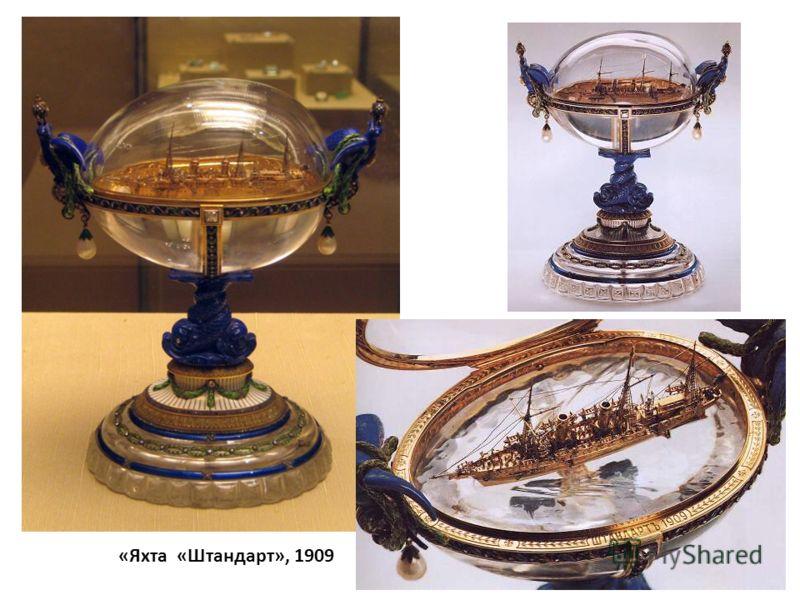 «Яхта «Штандарт», 1909