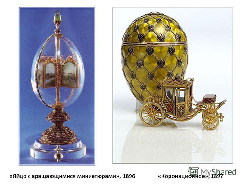 «Яйцо с вращающимися миниатюрами», 1896«Коронационное», 1897