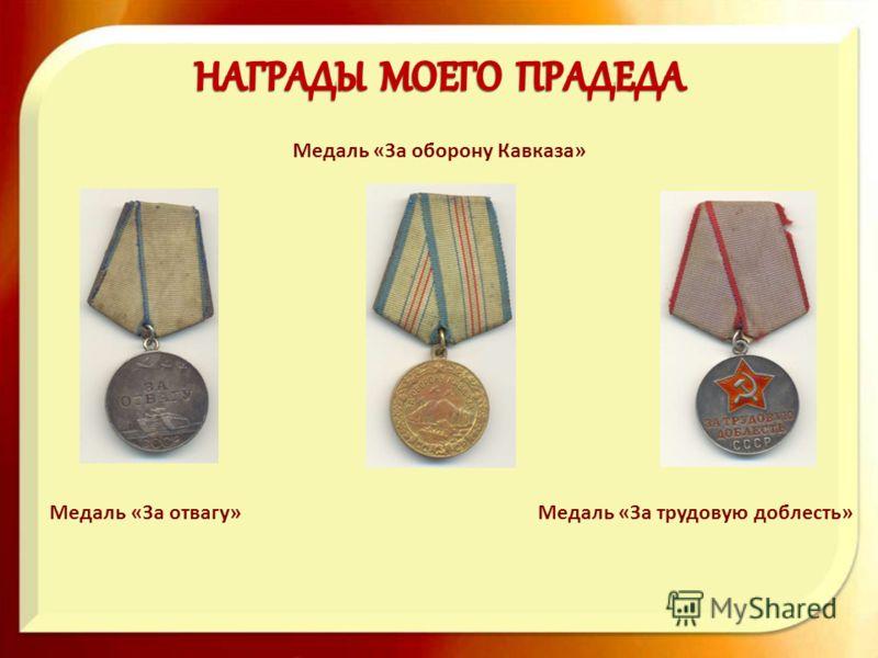 Медаль «За отвагу» Медаль «За оборону Кавказа» Медаль «За трудовую доблесть»