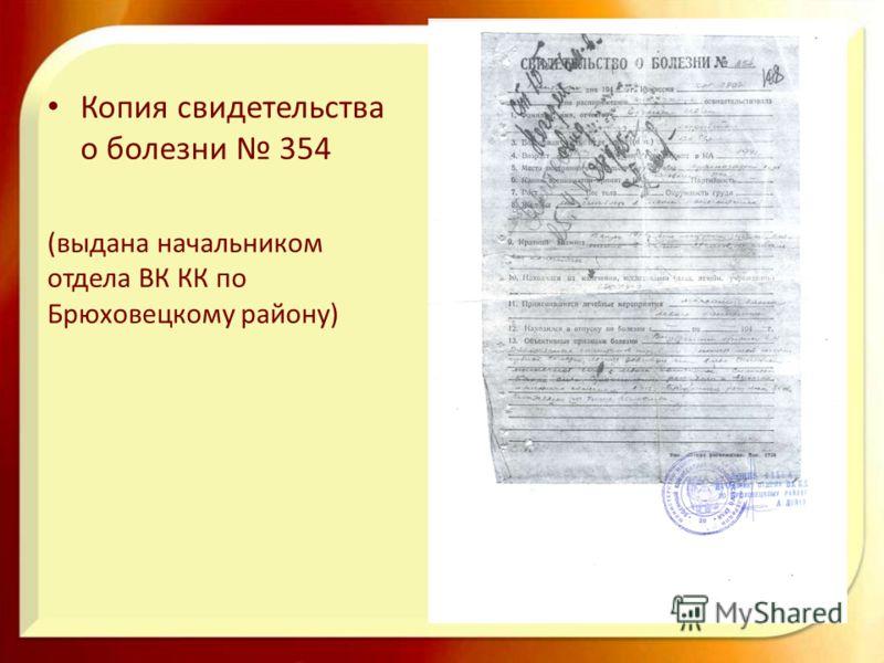 Копия свидетельства о болезни 354 (выдана начальником отдела ВК КК по Брюховецкому району)