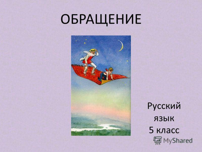 ОБРАЩЕНИЕ Русский язык 5 класс