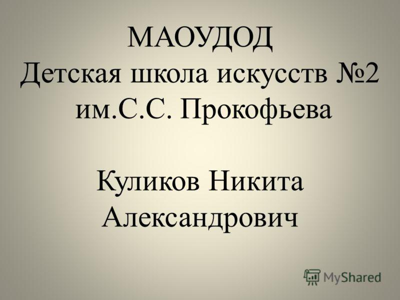 МАОУДОД Детская школа искусств 2 им.С.С. Прокофьева Куликов Никита Александрович