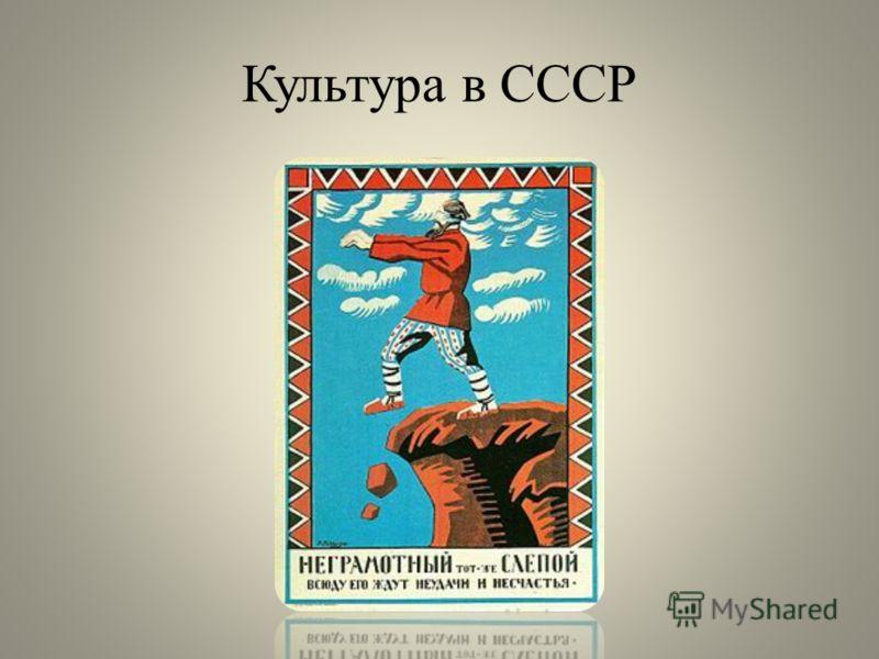Культура в СССР